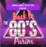 Back-to-the-80s-Purim-logo-1.png