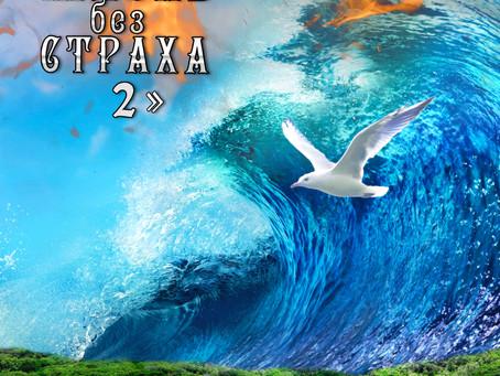 """Песня """"Жизнь без страха 2"""" официально ИЗДАНА!:)"""