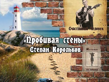 ПРЕМЬЕРА! Пробивая стены / Степан Корольков (сингл 2020)