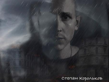 «Солнце зажмурься» / Степан Корольков (сингл 2021)