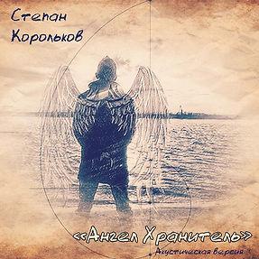 Ангел Хранитель (акустика) (сингл).jpg
