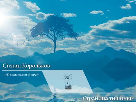«Страница тишины» / Степан Корольков (feat. Положительный герой) (сингл 2021)