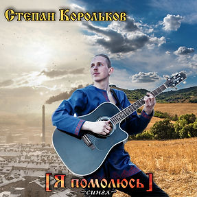 StepanKorolkovYaPomolusSINGL.jpg