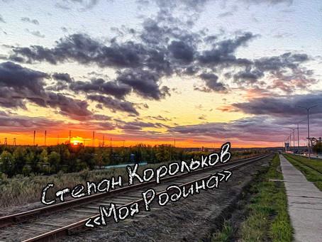 Моя Родина / Степан Корольков (сингл 2020)