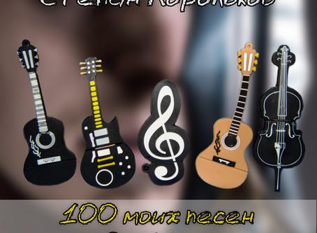 100 моих песен на одной флешке / Степан Корольков
