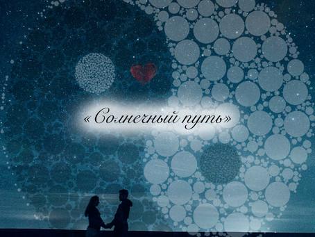 ПРЕМЬЕРА! Солнечный путь / Степан Корольков (сингл 2020)