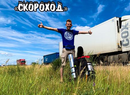 """Песня """"Скороход"""". Официально издана. Степан Корольков"""