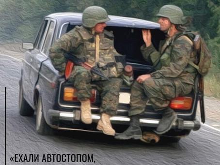 «Ехали автостопом, попали к солдатам в бегах»