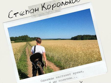 Песня, которая два года назад спасла меня. «Хранитель Маяка» / Степан Корольков