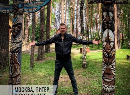 """""""Москва, Питер и остальная Россия"""""""