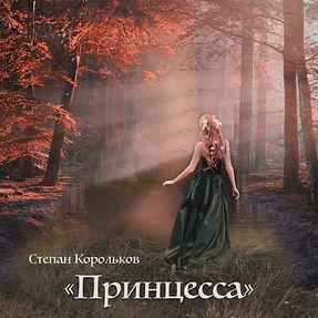 Принцесса (сингл).jpg