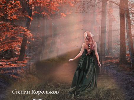 «Принцесса» / Степан Корольков (сингл 2021)
