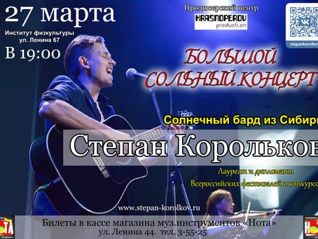 Степан Корольков / Концерт в Чайковском / 27.03