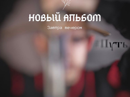 """Новый альбом """"Путь"""". Премьера 25 июня (Степан Корольков)"""