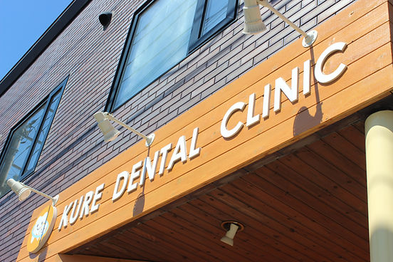 清田区 歯医者 平岡 歯科医院