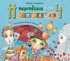 Βραβευμένο Παιδικό Βιβλίο-Η περιπέτεια των 4 εποχών