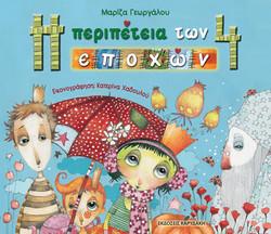 Βραβείο Εικονογράφησης 2010
