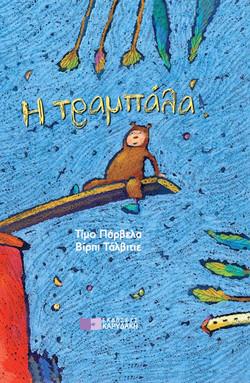 Βραβείο Καλύτερου Παιδικού βιβλίου