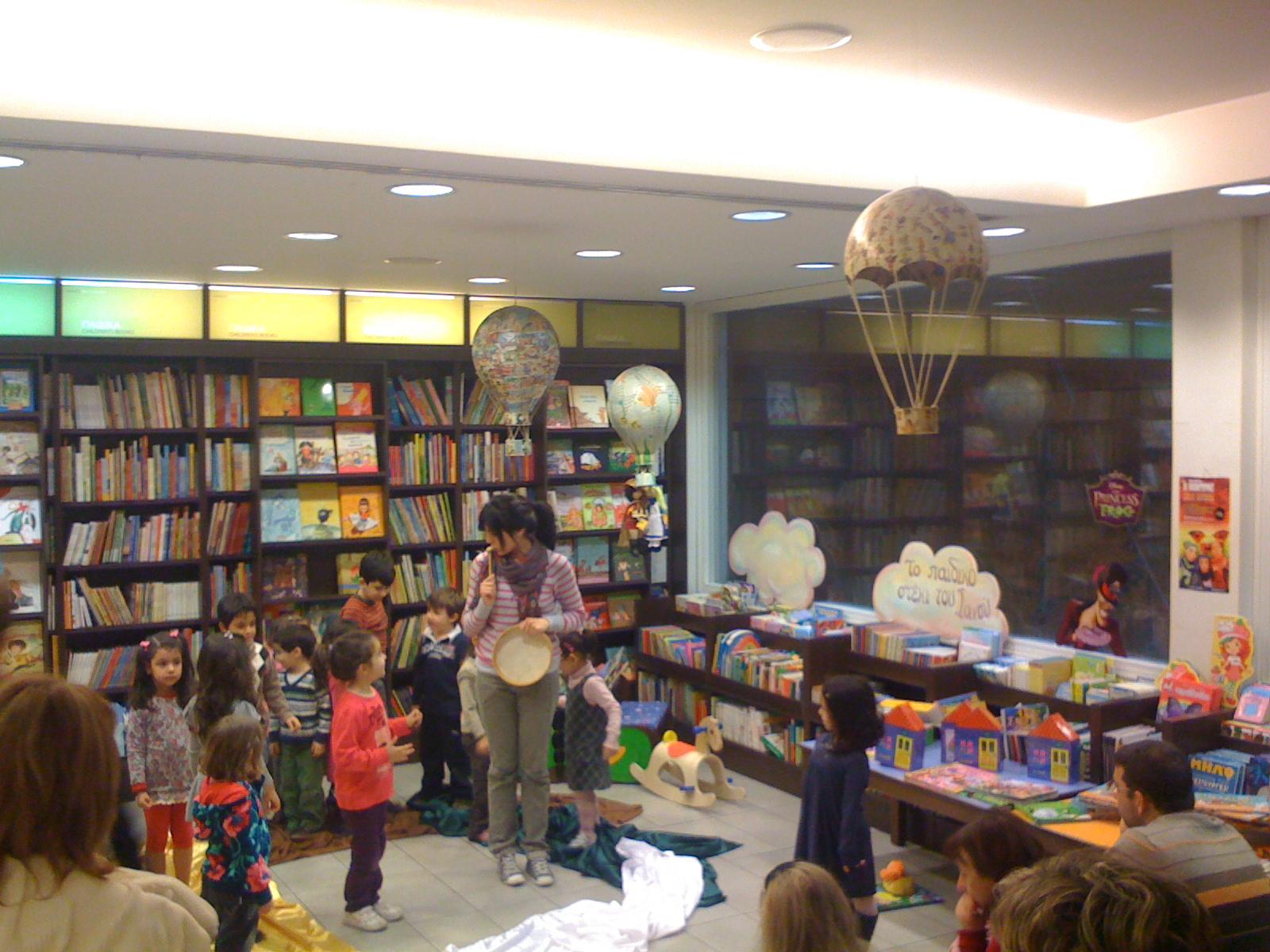 Βιβλιοπωλείο Ιανός