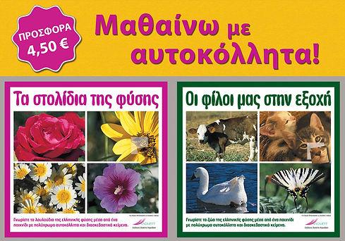 Βιβλία με αυτοκόλλητα-λουλούδια-ζώα
