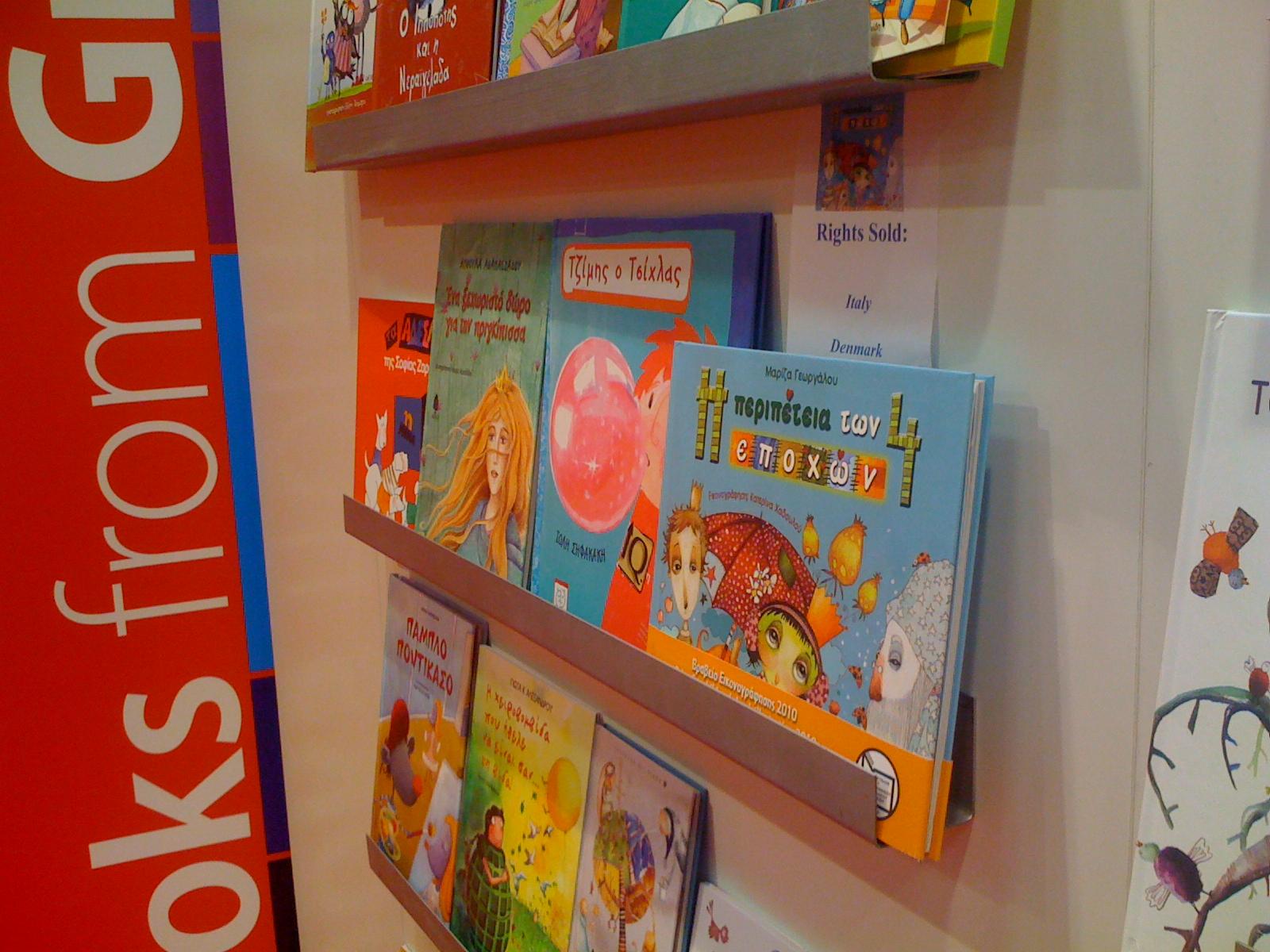 Bologna Children's Book Fair, 2011