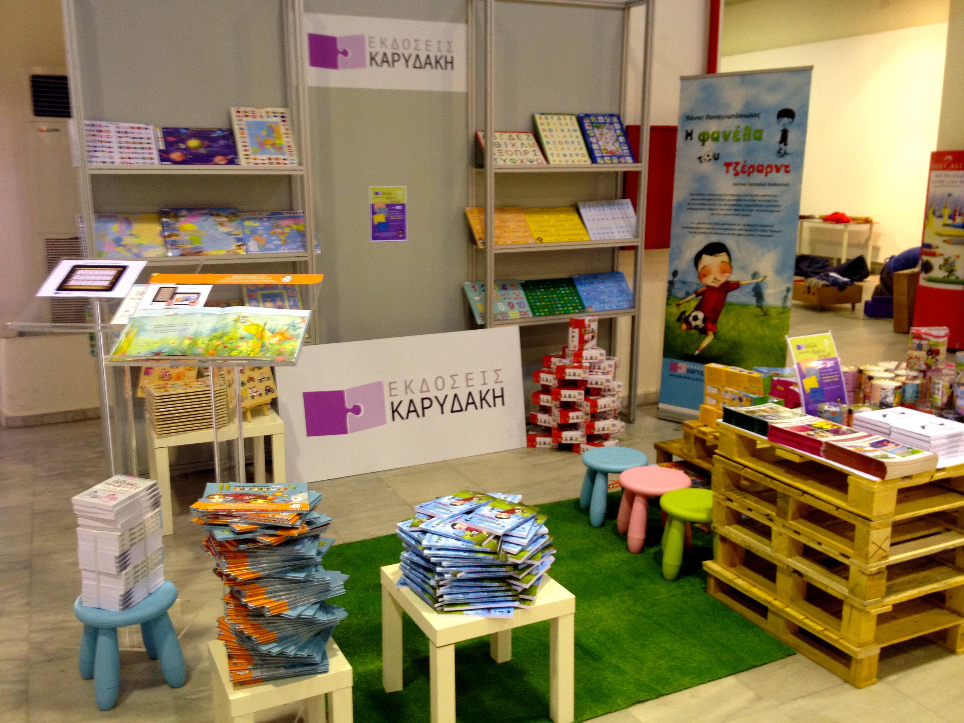 Φεστιβάλ παιδιού Μικρόπολις, 2012