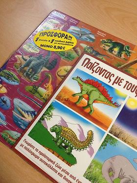 Βιβλίο-Παζλ-Δεινόσαυροι