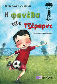 Βραβευμένο Παιδικό Βιβλίο-Η φανέλα του Τζέραρντ