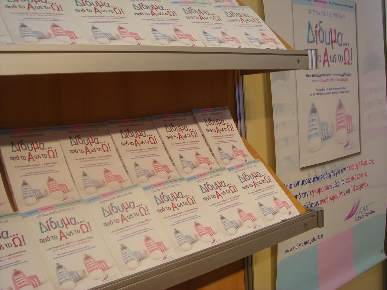 3η Έκθεση Παιδικού Βιβλίου, 2010