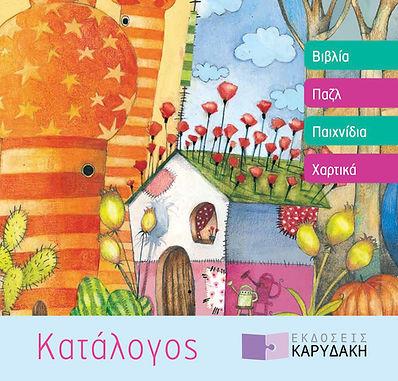 Κατάλογος παιδικών βιβλίων και παιχνιδιών