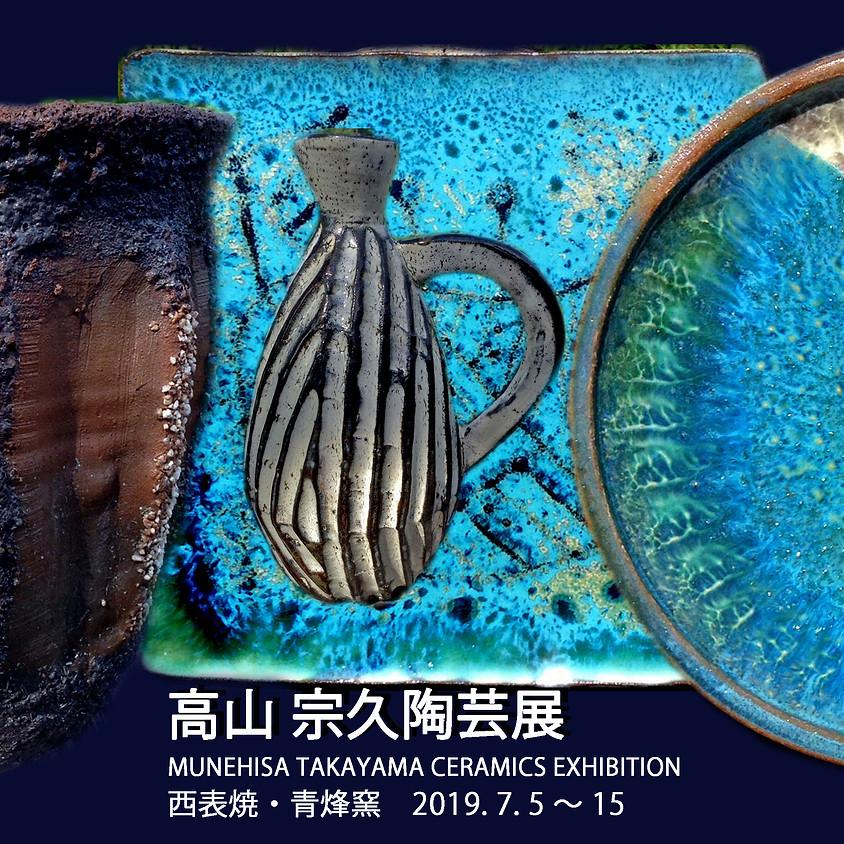高山宗久 陶芸展