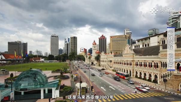 【CCTV Channel 世界记忆锦标赛纪录片专辑】第四集《追梦-马来西亚篇》2019年世界记忆锦标赛纪录片