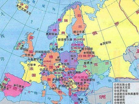线上课程~记忆欧洲国家地理位子和国家的名字