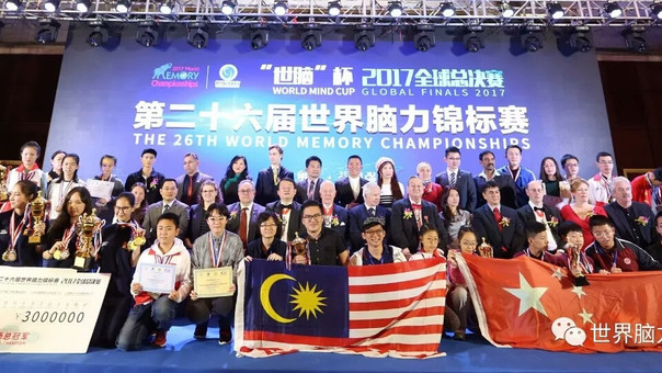 The 26th World Memory Championships 2017
