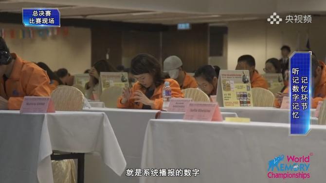 听记项目(spoken number):