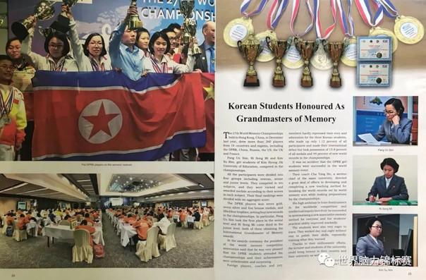 《朝鲜民主主义人民共和国》封面报道