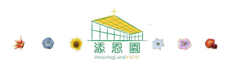 添恩園 amaingland shineontheworld