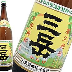 三岳 (芋焼酎)