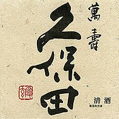 久保田 (特別本醸造)