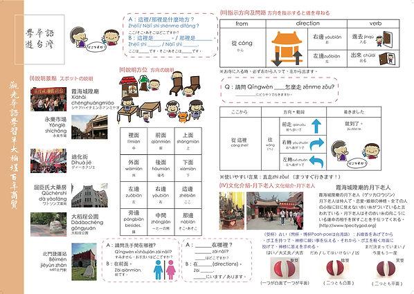 JP大稻埕 2.jpg