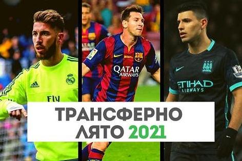 transferno-lyato-2021-transfers.jpg