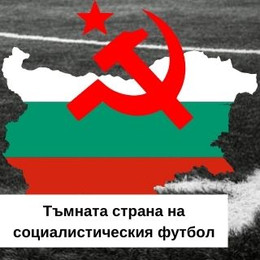balonche - football-socialism-dark-side.jpg