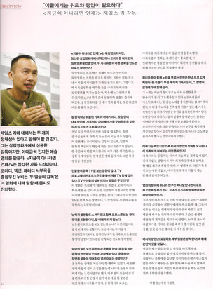 BIFF 2012 interview.jpeg
