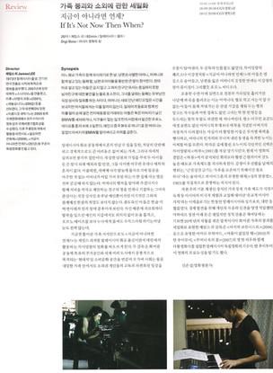 BIFF 2012 review.jpeg