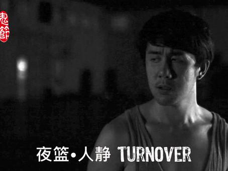 Turn Over 夜篮•人静