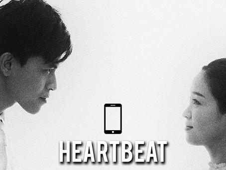 Heartbeat 心動