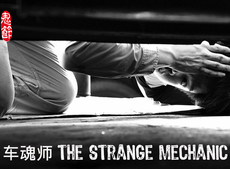The Strange Mechanic 车魂师