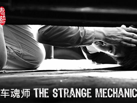 The Strange Mechanic 车魂师
