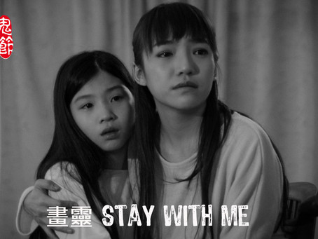 Stay With Me 畫靈