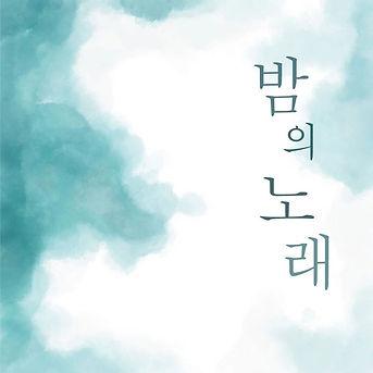 밤의 노래' 이민규.jpg